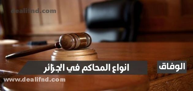 انواع المحاكم في الجزائر
