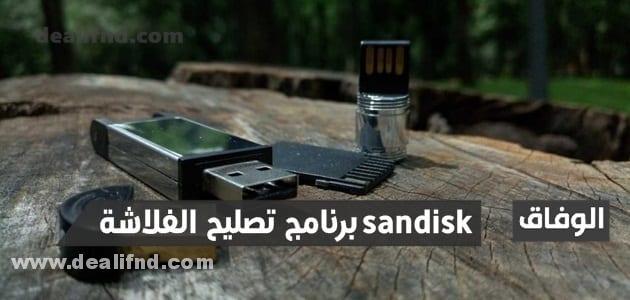 برنامج تصليح الفلاشة sandisk