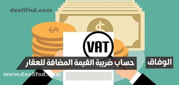 حساب ضريبة القيمة المضافة للعقار