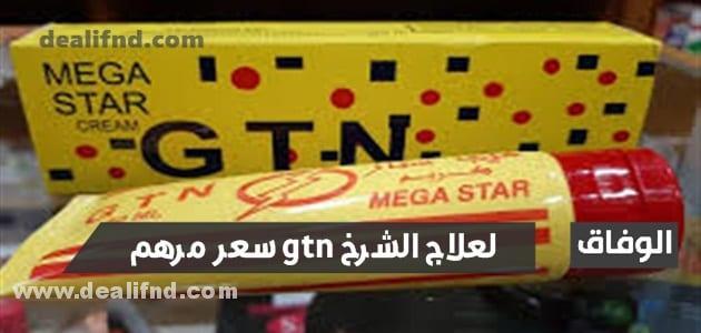 سعر مرهم gtn لعلاج الشرخ