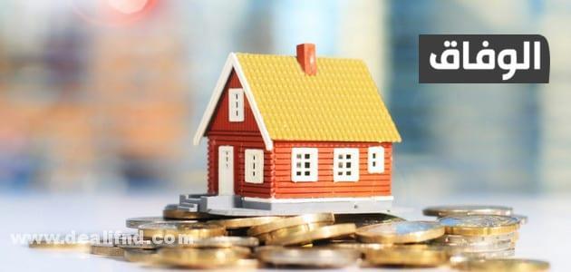 شراء منزل عن طريق البنك في الجزائر