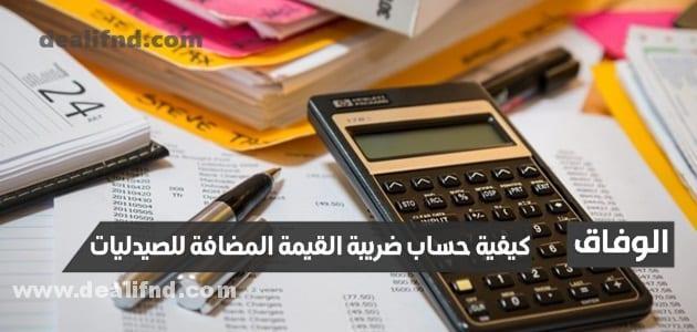 كيفية حساب ضريبة القيمة المضافة للصيدليات