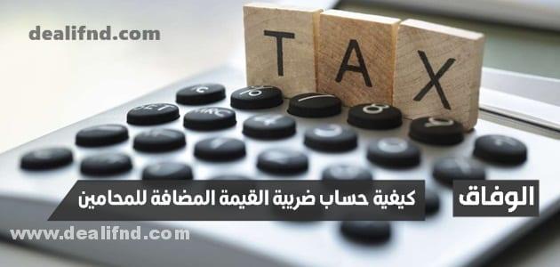 كيفية حساب ضريبة القيمة المضافة للمحامين