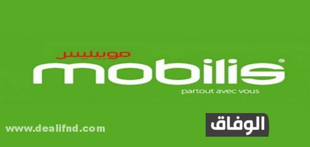 كود موبيليس للتكلم مجانا 2021 الجزائر