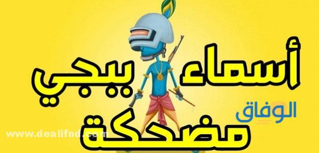موقع زخرفة اسماء ببجي